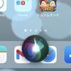 iOS14でSiriを使うと異空間が開く