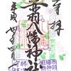 赤羽八幡神社(東京・北区)のカラフルな御朱印