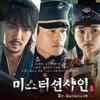 韓国ドラマ「ミスター・サンシャイン」感想 / イ・ビョンホン主演 朝鮮独立を目指した人々の儚い愛と闘いの物語