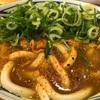 【丸亀製麺】たまらんね、カレーうどん!