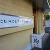 【今週のラーメン1166】 麺処 絢 (東京・成城学園前) 半熟煮たまごラーメン・醤油