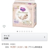 アマゾンのオムツクーポン80%OFF【メリーズ新生児サイズ】が20枚56円!