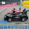 鹿沼児童交通公園に新しい幼児用豆自動車がやって来ます。