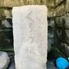 三浦半島で唯一 くじら塚の供養碑(三浦市)