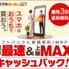 【限定割引】11月限定!すべての機種「一括22,000円値引き」 - iPhone12シリーズのいきなり最大値引きの第二弾!