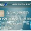 マイルがどんどん貯まるクレジットカード