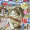 『言うほどみんな猫が好きかというとちょっとギモンである』3
