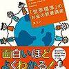 『「世界標準」のお金の教養講座』読んだので要約してみました
