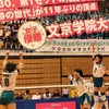 【卒業生情報】月刊バレーボール