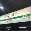 【立川→拝島まで15時間以上】東京近郊区間で大回り乗車