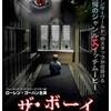 映画感想:「ザ・ボーイ~人形少年の館~」(55点/サスペンス)