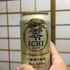 最近のノンアルコールビール【レビュー】『零ICHI ゼロイチ』キリン