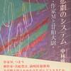 悲劇のシステム 作家Mと甘粕大尉 中林庫子