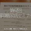 1337食目「第67回福岡糖尿病セミナー」オンライン開催。世話人として参加しました。