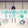 汚部屋脱出作戦キッチン編①9カ月目の正直