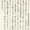 俳句考(6)