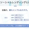 1万円から投資できる「ソーシャルレンディング」って?口座開設~投資までを解説!