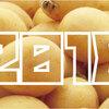 【2018年】「枇杷(びわ)収穫量」ランキング