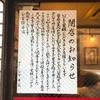 【9月28日閉店】中華シブヤの最終営業日に訪問してきました!