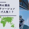 海外で日本語ナレーションが人気!?海外へ進出!