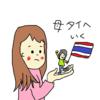 母タイへ行く☆いつしか母と娘の立場が逆転