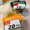 ご当地スイーツ:埼玉和光市365アニバーサリー:酪王プリン/グレープフルーツゼリー/トロピカルブランマンジェ/コーヒーゼリー