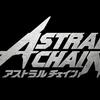 【レビュー】ASTRAL CHAIN