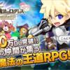 【アプリ】おすすめ!暇つぶしに丁度いい おもしろゲームアプリ集!