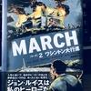 民主主義の話 ──『MARCH 2』