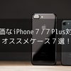 【高評価】全て星4以上のiPhone7/7Plus対応オススメケース・カバー7選!