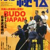 【雑誌】 月刊 秘伝 2014年 04月号