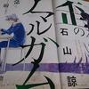 【ネタバレ】歪のアマルガム 第2回 「ダンス・マカブル」【漫画感想】