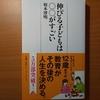 【書評】伸びる子どもは○○がすごい 榎本博明 日経プレミアシリーズ