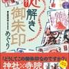 新刊!「謎解き御朱印めぐり」笠倉出版社