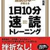 『速読日本一が教える1日10分速読トレーニング』(角田和将著、日本能率協会マネジメントセンター)で速読への理解を深める