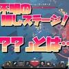 【マイダン】ルーン文字を全部集めて、隠しミッション「???」に挑戦…!【MinecraftDungeons】#10