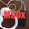 海外で大人気のM50xをレビュー|オーディオテクニカのヘッドフォンの実力