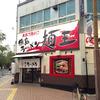 お昼のご近所巡りVol.23 〜麺王 追手筋店〜