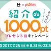 【速報・条件緩和です】ポイントサイト「ハピタス」で1,000円分もらえる友達紹介キャンペーン開始!