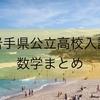 【数学解説】2018岩手県公立高校入試問題~まとめ~