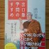 出口版学問のすすめ。いくつになっても学び続ければ未来に光は差してくる。「考える変人」が日本を救うらしい。