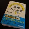 『人生うまくいく人の感情リセット術』:読書感想