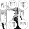 """【チェンソーマン87話】男らしいビームは悪魔ボムや""""4人の騎士""""と戦った"""