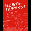 読書録:UIデザイン関連の書籍