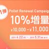 チャージ額を10%増量してくれるキャンペーンやってます