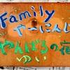 【お知らせ】Family(や〜にんじゅ) の公式HP、リニューアルしました♫