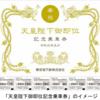 #113 天皇陛下御即位記念乗車券発売 東京メトロほか