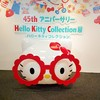 【感想】「45th アニバーサリー Hello Kitty Collection展 ハローキティコレクション」に行ってきた