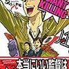 ジャイアントキリング名言集①(コミックス第1巻~第4巻まで)