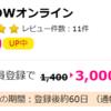 WOWOWオンラインをポイントサイト経由で登録すると3000円稼げてお得!